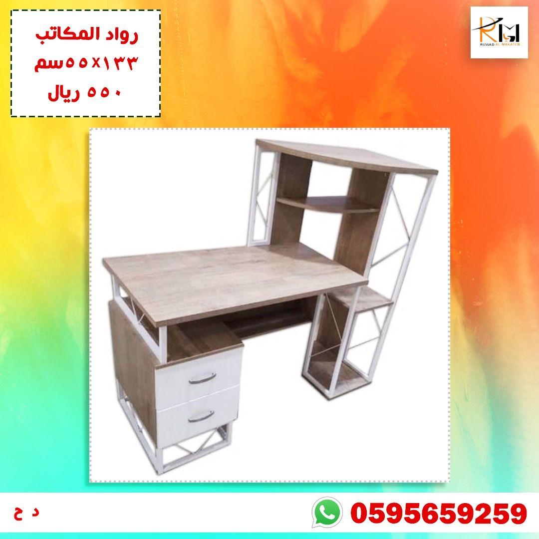 مكتب دراسه تصميم حديث Home Decor Desk Corner Desk