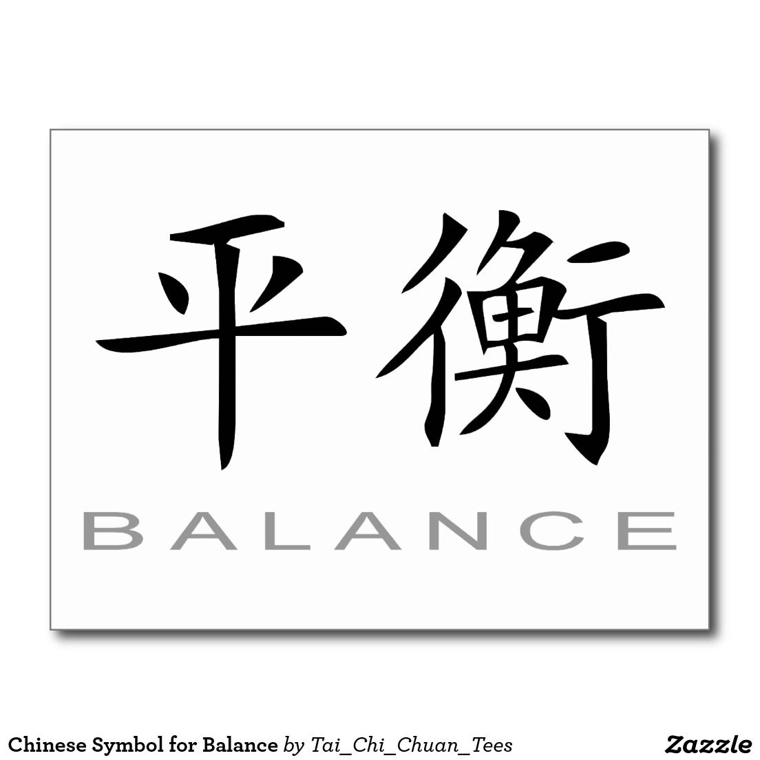 chinese symbol for balance tattooink pinterest