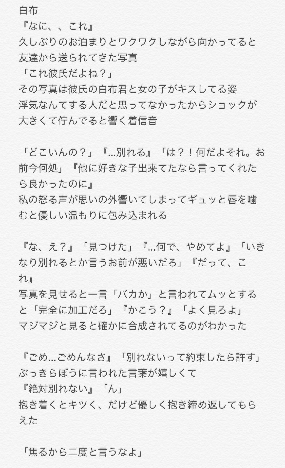 夢 小説 浮気 ハイキュー