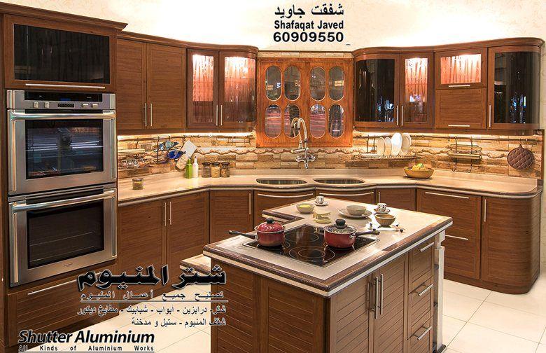 View Full Picture Gallery Of مطابخ ديكور شقف المنيوم Modern Kitchen Design Kitchen Design Modern Kitchen