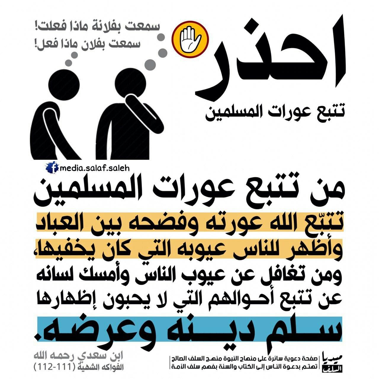 Pin By زهرة الياسمين On مقتطفات إسلامية Islamic Quotes Learn Islam Words