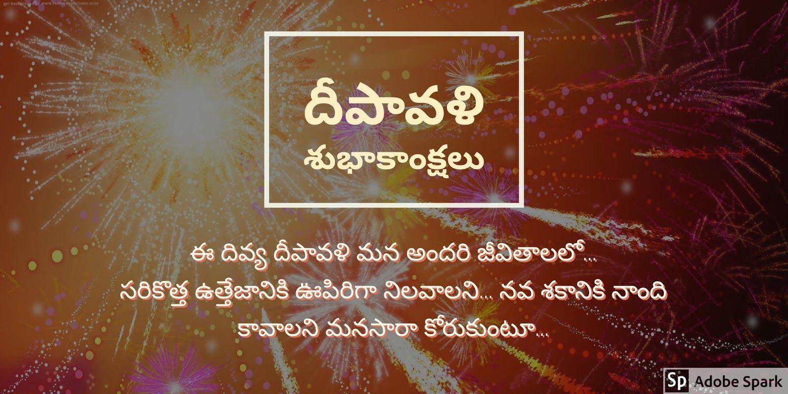 Smart Deepavali Greetings In Telugu Good Words Xyz Pinterest