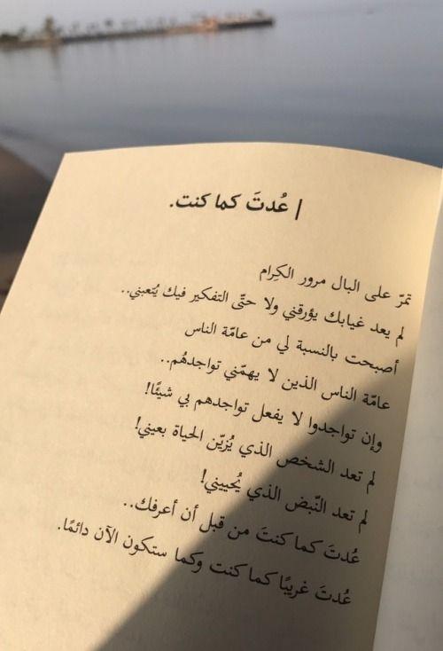 كتاب انت كما تريد pdf