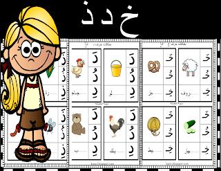 بطاقات الحروف جاهزة للطباعة Pdf Arabic Alphabet For Kids Alphabet For Kids Exercise For Kids