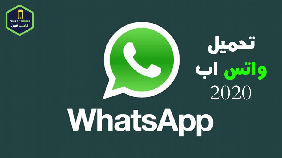 تحميل واتساب 2020 Whatsapp واتساب المجاني من فيسبوك حمل الآن أحدث نسخة تطبيق الواتساب للأيفون و الأندرويد تحميل واتس اب٢٠ Incoming Call Incoming Call Screenshot