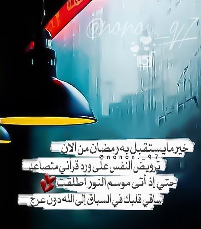 Instagram Photo By May 28 2016 At 9 21pm Utc Islamic Pictures Ramadan Instagram Posts