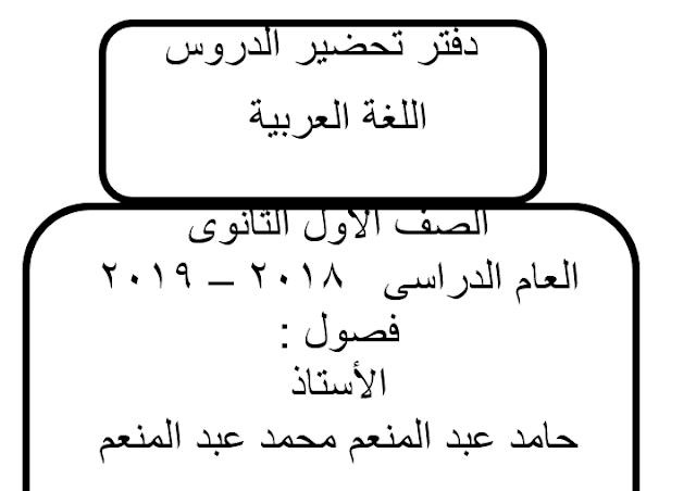 دفتر تحضير اللغة العربية للصف الاول الثانوى بملف وورد للترمين Free Cv Template Word Cv Template Word Cv Template Free