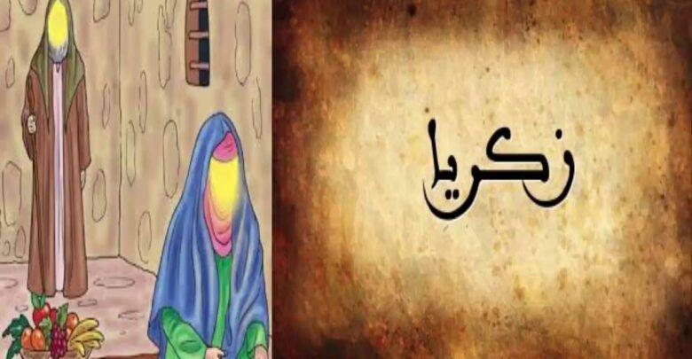 قصة سيدنا زكريا بالتفصيل وكيف توفي عليه السلام Painting Arabic Calligraphy Art