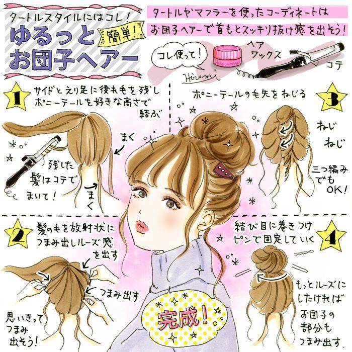 モテヘアお団子ヘアアレンジゆるふわ髪型簡単プロセス作り方 お団子ヘア 作り方 髪型 簡単 ヘアアレンジ お団子