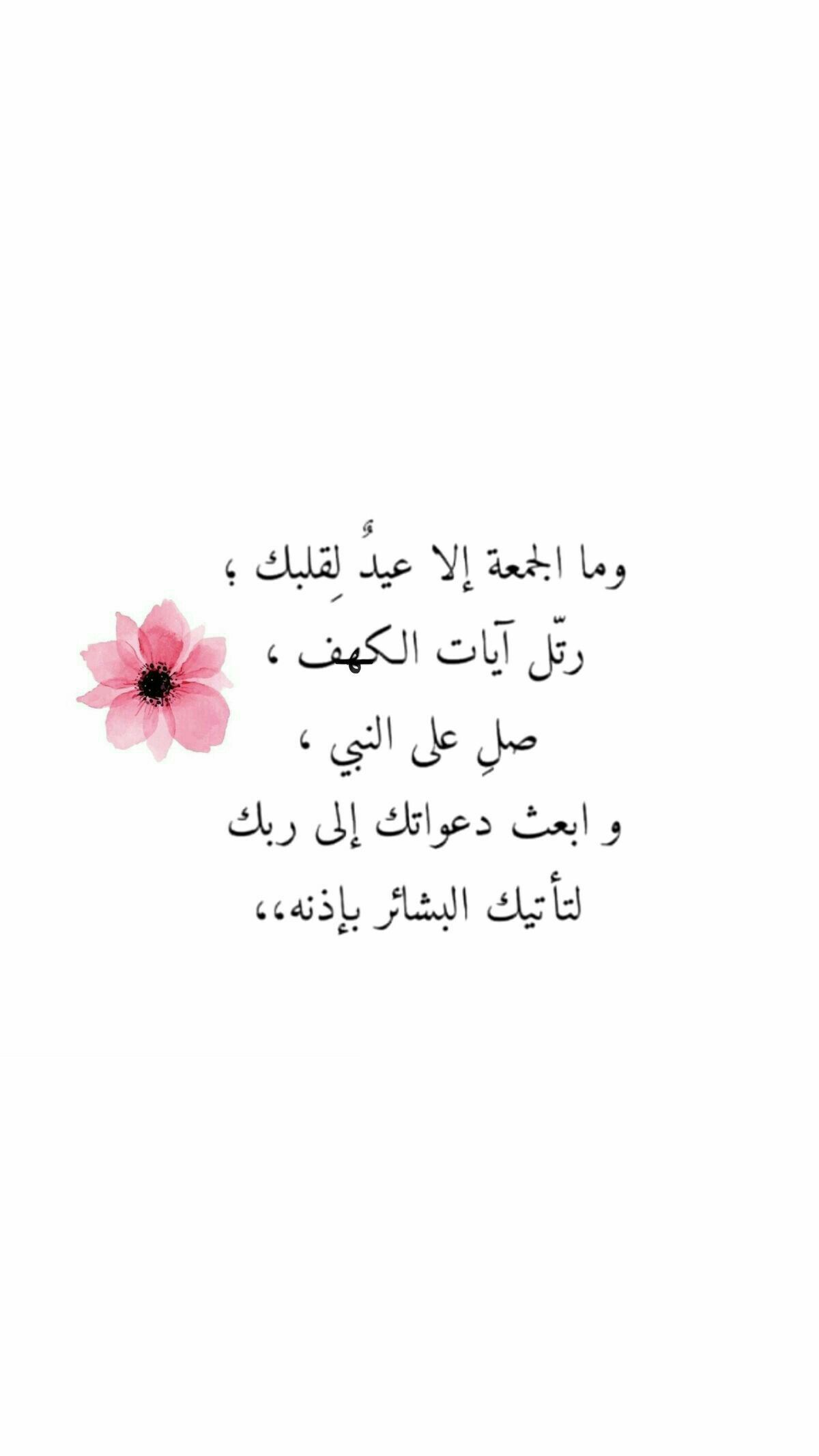 Pin By Robian Ataria On اسلاميات Quran Quotes Love Islamic Love Quotes Beautiful Quran Quotes