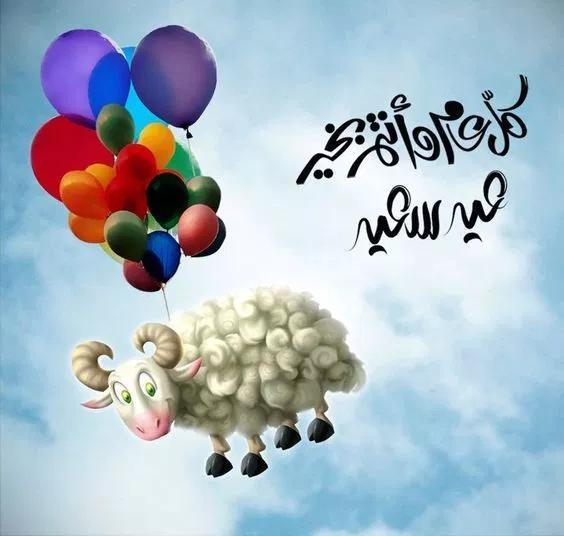 صور تهنئة عيد الأضحى المبارك 2019 للفيسبوك والواتساب فوتوجرافر Eid Al Adha Greetings Eid Mubarak Greetings Eid Cards