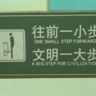 중국 화장실 2편. 남자 소변기 눈 앞에 붙여진 글.  한국과 비슷한듯
