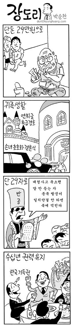 [장도리]2012년 6월 7일