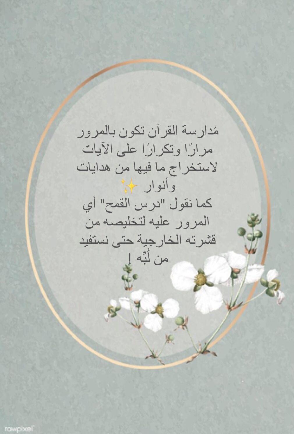 م دارسة القرآن Arabic Quotes Quran Faith