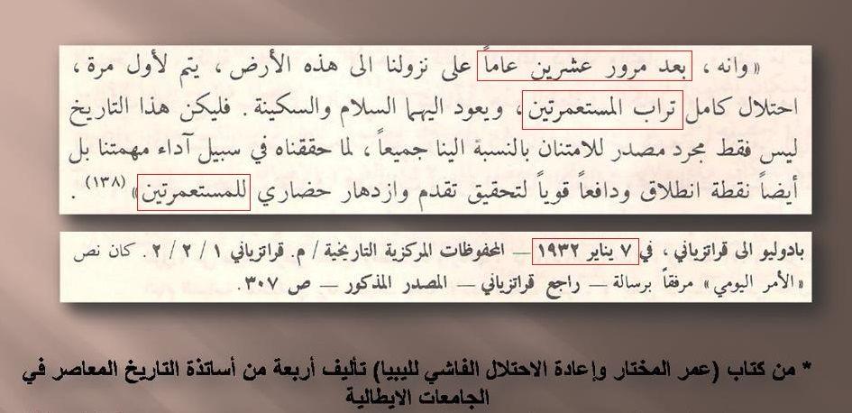 جزء من بيان الجنرال بييترو بادوليو الحاكم العام لمستعمرتي برقة وطرابلس 1929م 1934م في يناير 1932م يعلن فيه نهاية المقاومة Historical Facts Tripoli Libya