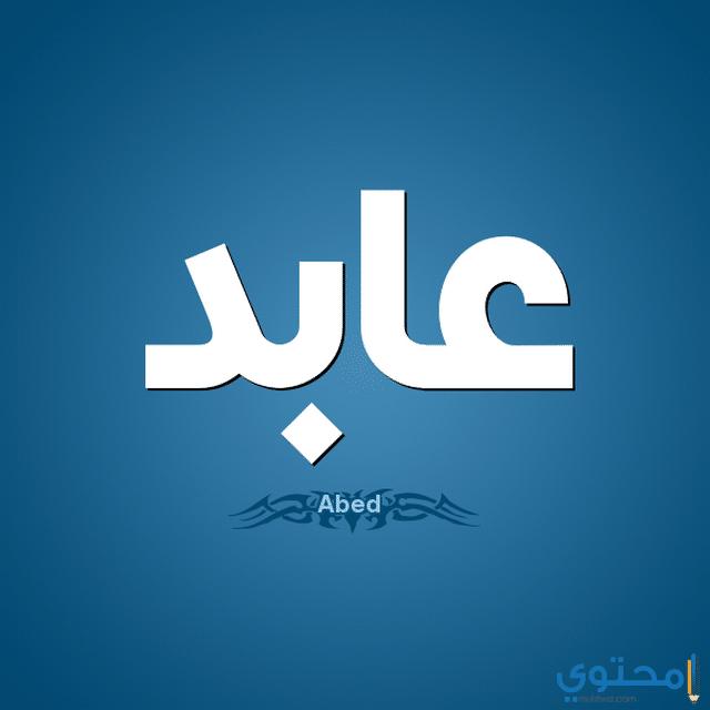 معنى اسم عابد وصفاتة الشخصية Abed معاني الاسماء Abed اسم عابد Company Logo Tech Company Logos Vimeo Logo