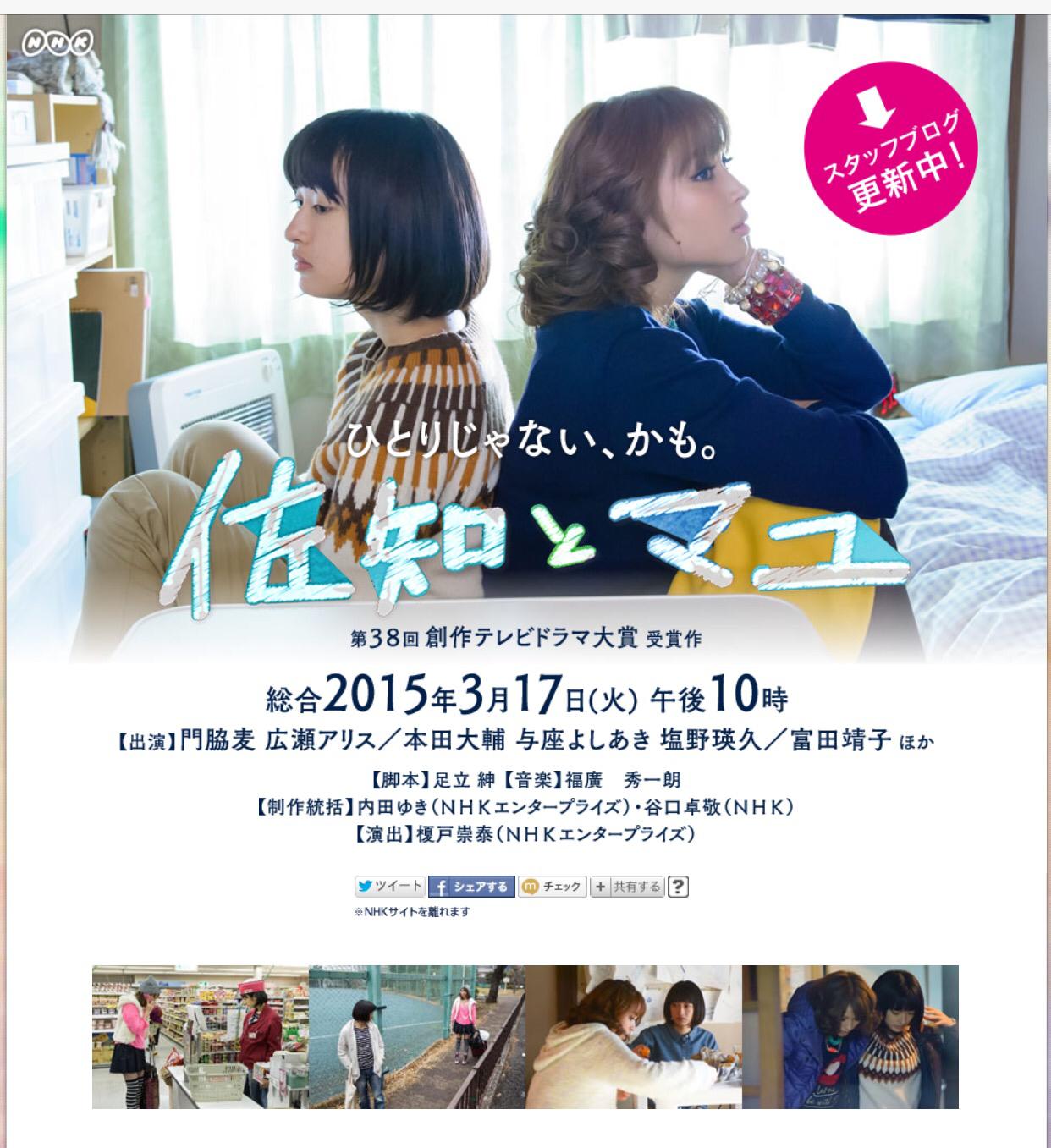 佐知とマユ (2015) | TV | Pinte...