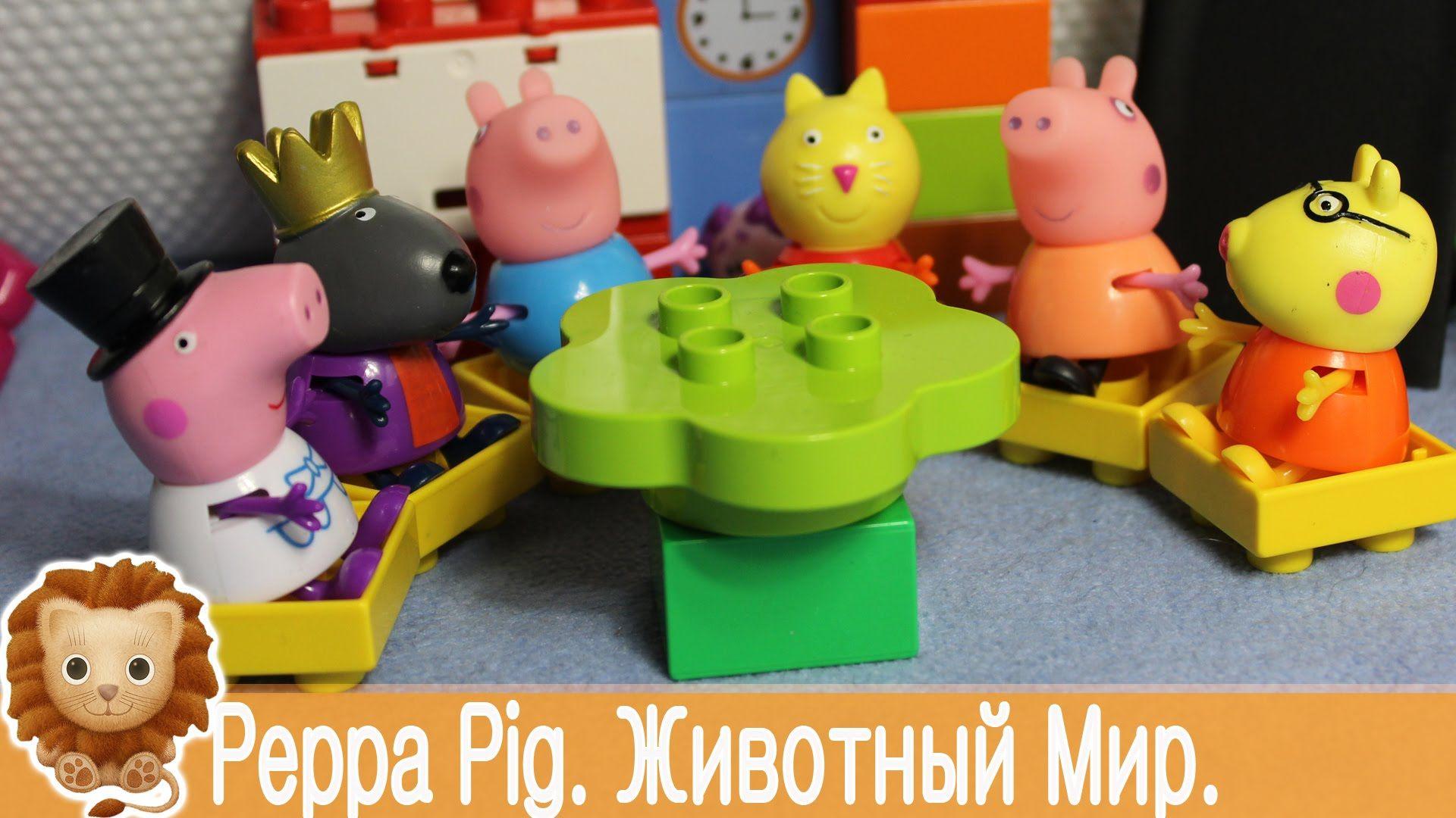 Свинка Пеппа мультик из игрушек. Свинка Пеппа изучает ...