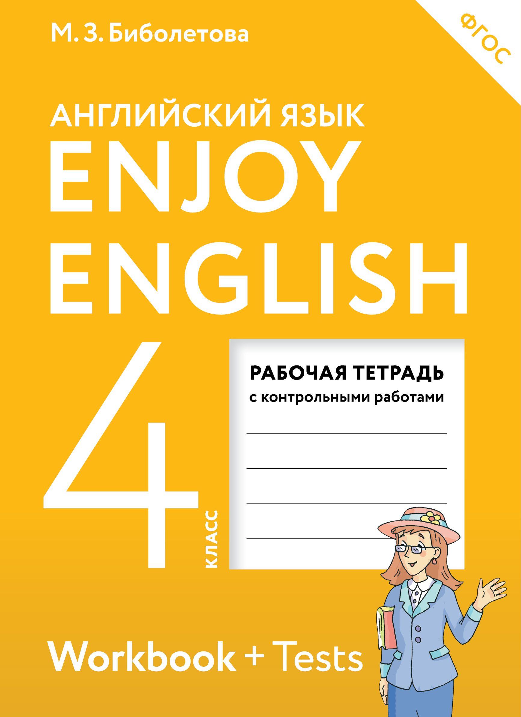 гдз по английскому 8 класс биболетова рабочая тетрадь test yourself