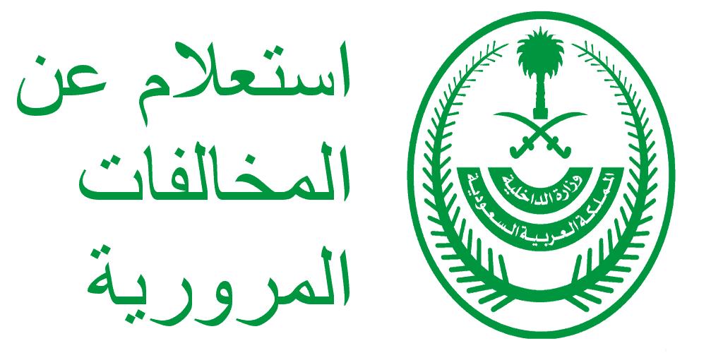 موقع ابشر للاستعلام عن المخالفات المرورية في المملكة السعودية استعلم عن مخالفات السير في المملكة من الموقع الرسمي ابشر Arabic Calligraphy Peace Symbol Symbols