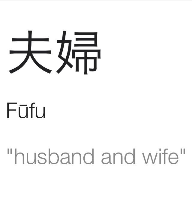 Japanese Symbol For Husband And Wife Love These Japanese Symbols