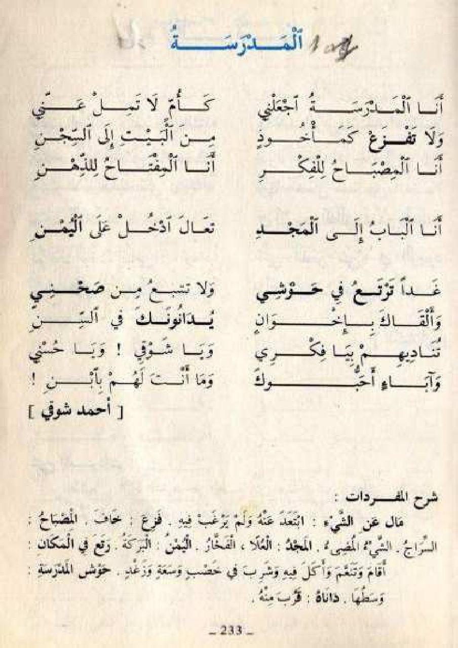 كتاب السنة الخامسة أساسي الجزائر الثمانينات و التسعينات Spirit Quotes Learning Arabic Arabic Kids