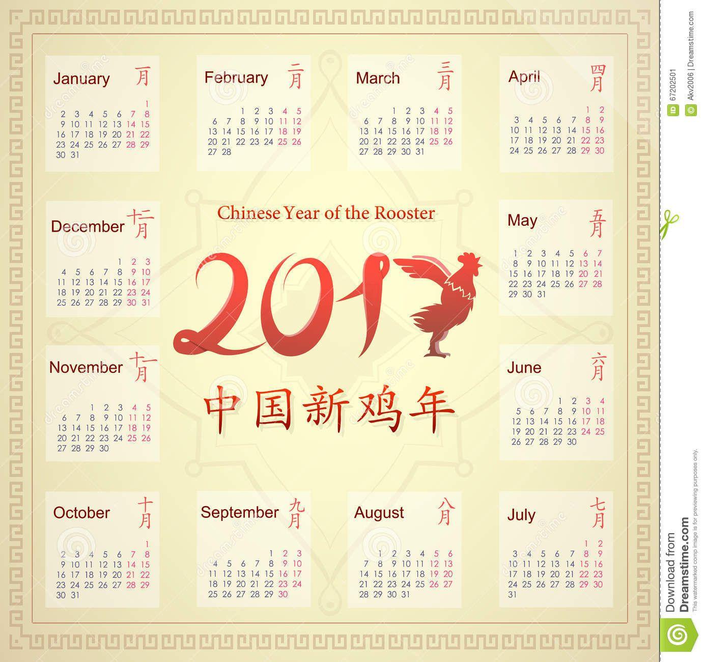 Chinese Calendar 2017 Weekly Calendar Template Today Calendar Weekly Calendar Template Chinese New Year Calendar
