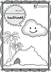 كتيب الهجرة النبوية للأطفال Muslim Kids Activities Islamic Kids Activities Islam For Kids