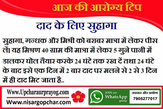 दाद के लिए सुहागा-Suhaga for Ringworm | Upcharऔर