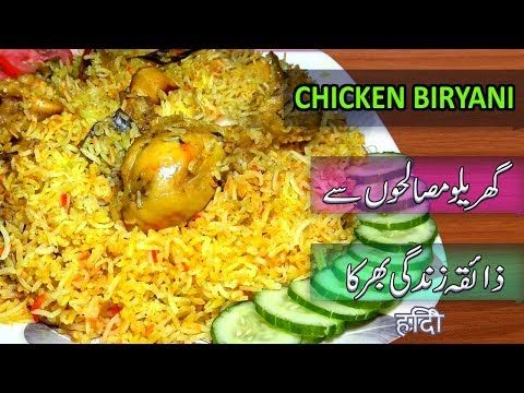 Easy Chicken Biryani Recipe Biryani Banane Ka Tarika In Urdu In