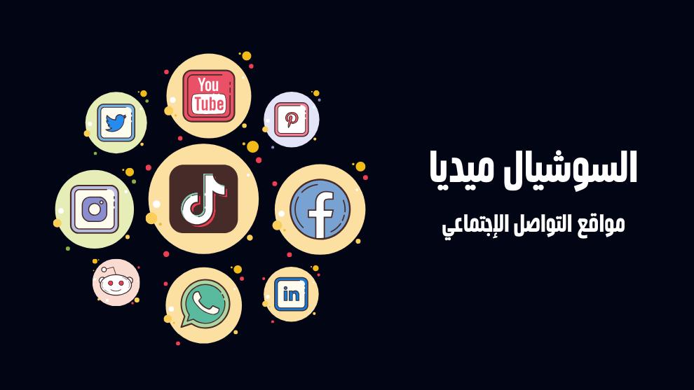 ما هي السوشيال ميديا مواقع التواصل الاجتماعي الرابحون What Is Social Social Media Youtube