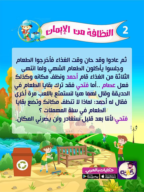 قصة بالصور عن النظافة من الإيمان للاطفال تطبيق حكايات بالعربي Arabic Kids Arabic Language Language