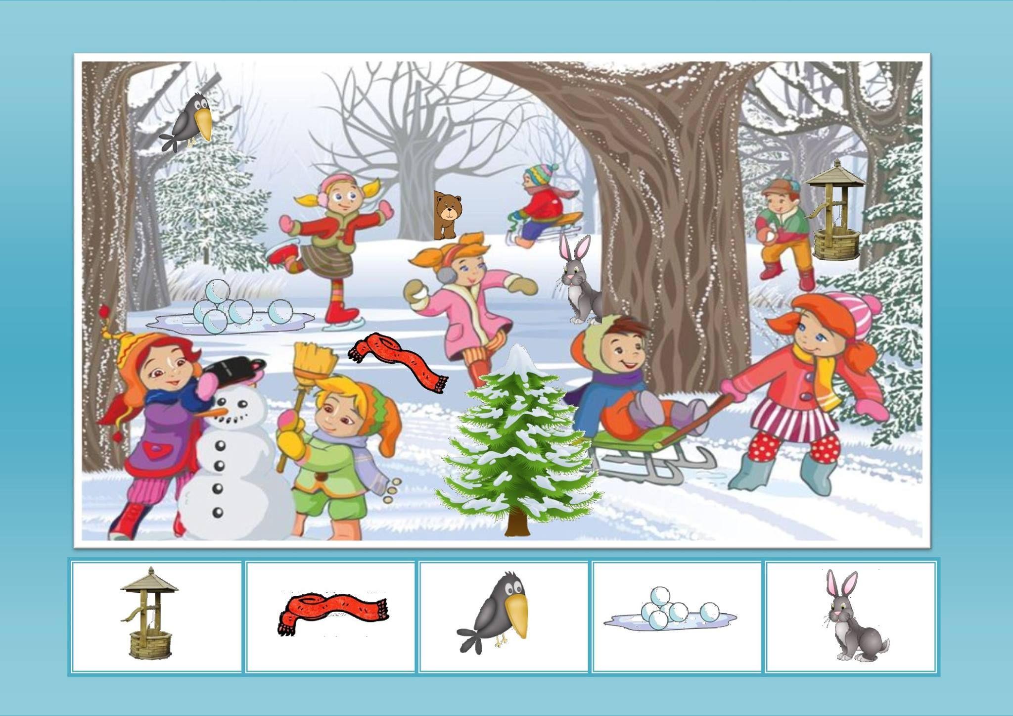 Детские картинки признаки зимы