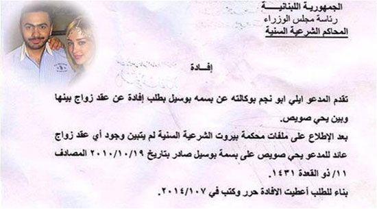 تامر حسني ينشر وثيقة تنفي زواج بسمة بوسيل بالأردني يحيى صويص Historical Figures Historical