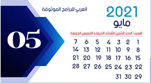 إجازات العام الميلادي الجديد العطلات الرسمية 2018 Calendar 21st