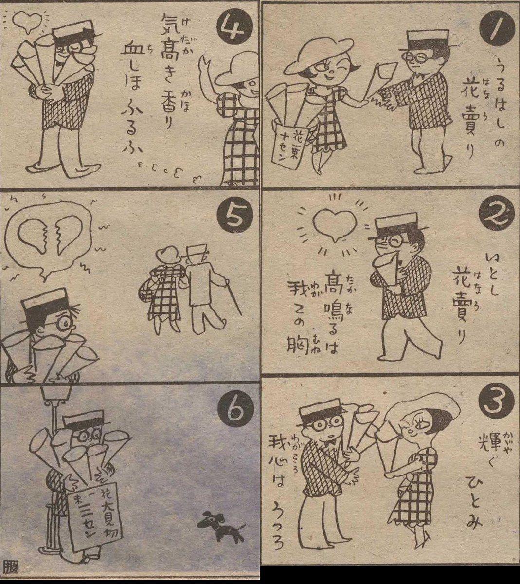 昭和10年(1935年)の6コマ漫画です。『東京写真新聞』より | 写真 ...