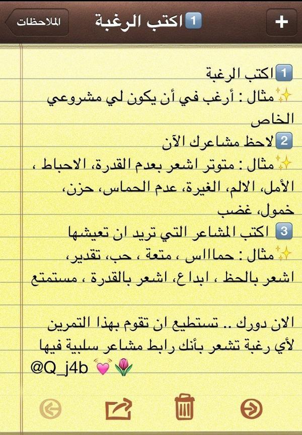 سحر الشهري On Twitter Positive Words Positive Quotes Positive Notes