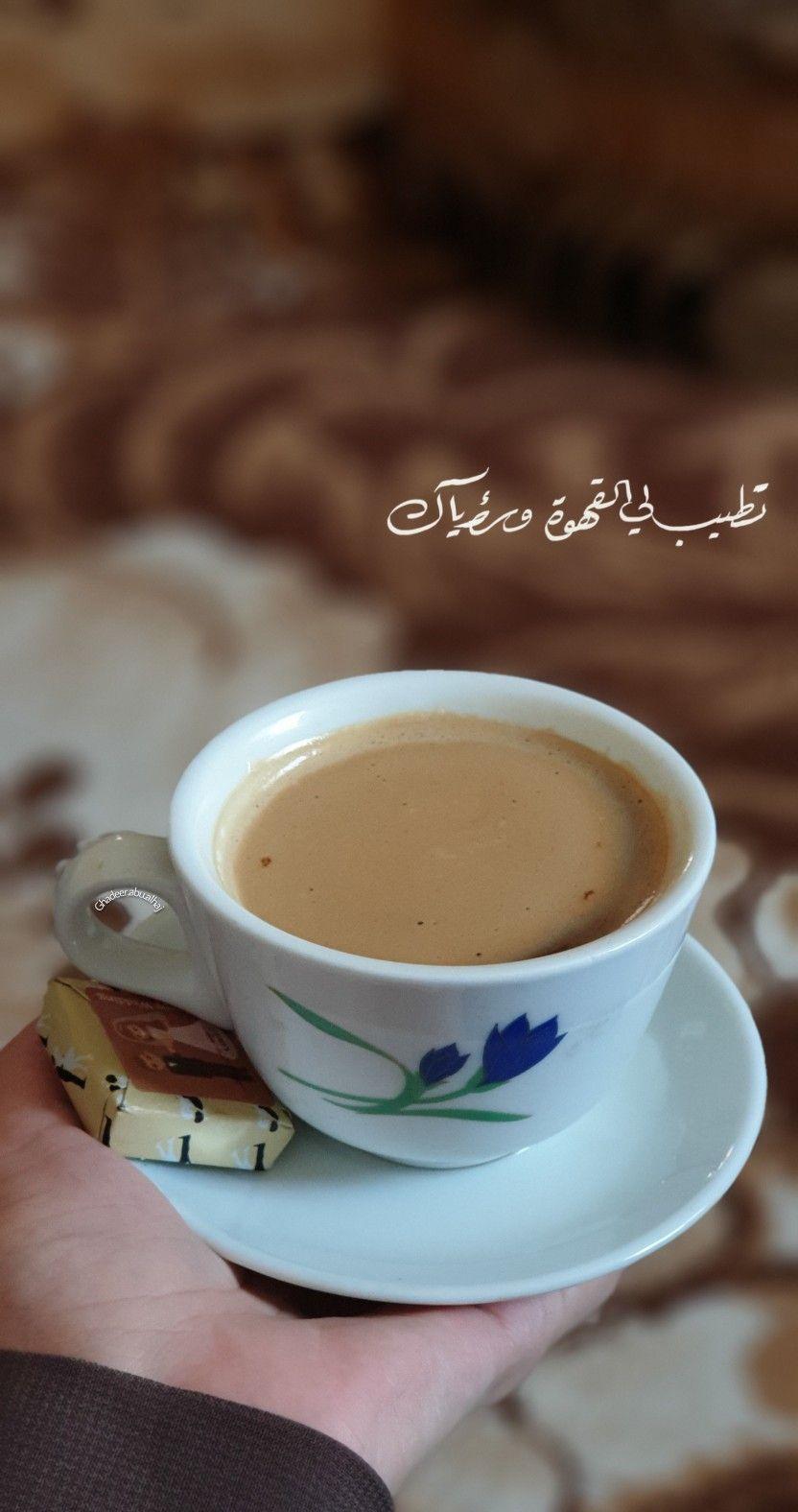تطيب لي القهوة ورؤياك Coffee Quotes Coffee Glassware