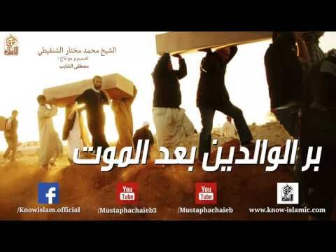 رسالة لكل من مات أحد والديه بر الوالدين بعد الموت موعظة للشيخ محمد مختار الشنقيطي Youtube Movie Posters