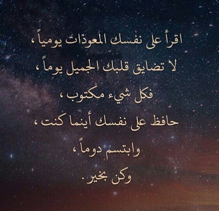 Pin By Angel On Islamic Quotes Note To Self Arabic Quotes