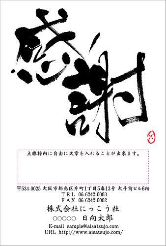 「感謝」の筆文字 KH-001 「感謝」の筆文字が力強い印象のデザイン。自由文を印刷せず、手書きスペースとして利用するのにも使いやすくてお勧めです。