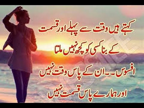 Very Very Sad Poetry That Make You Cry Best Urdu Poetry Poetry