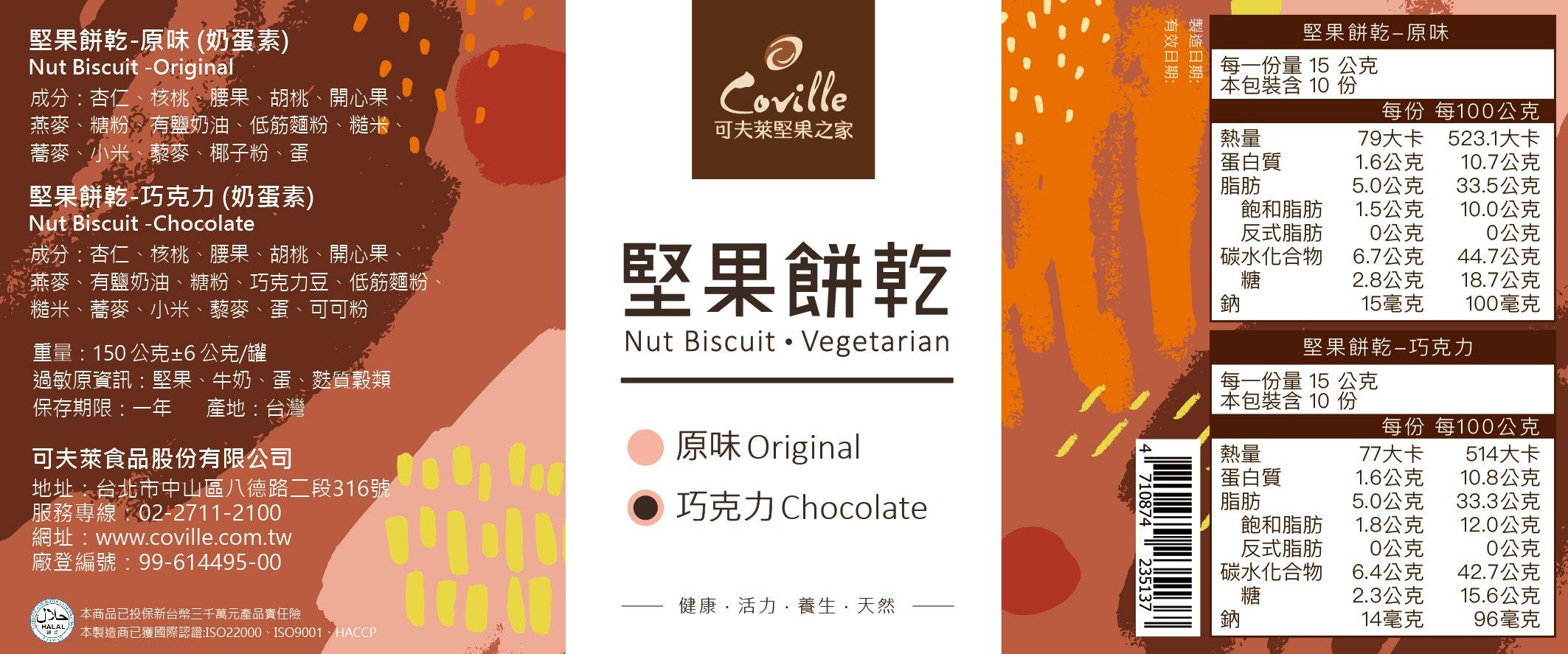 堅果餅乾 包裝貼標設計 The Originals Chocolate 10 Things