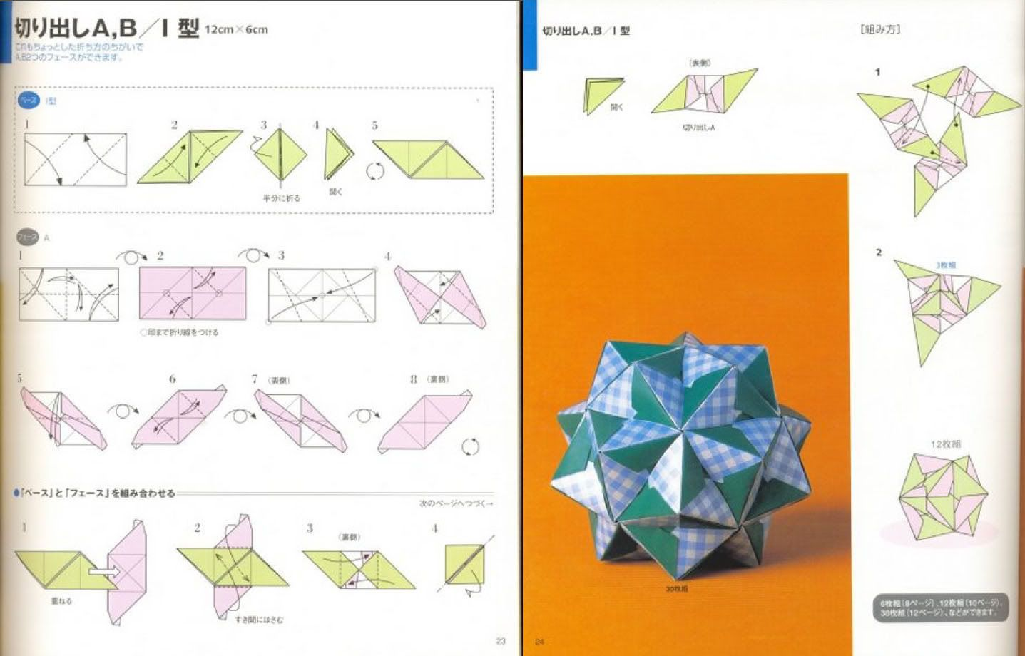 Diagram for ilex kusudama all about paper pinterest origami diagram for ilex kusudama all about paper pinterest origami modular origami and papercraft pooptronica