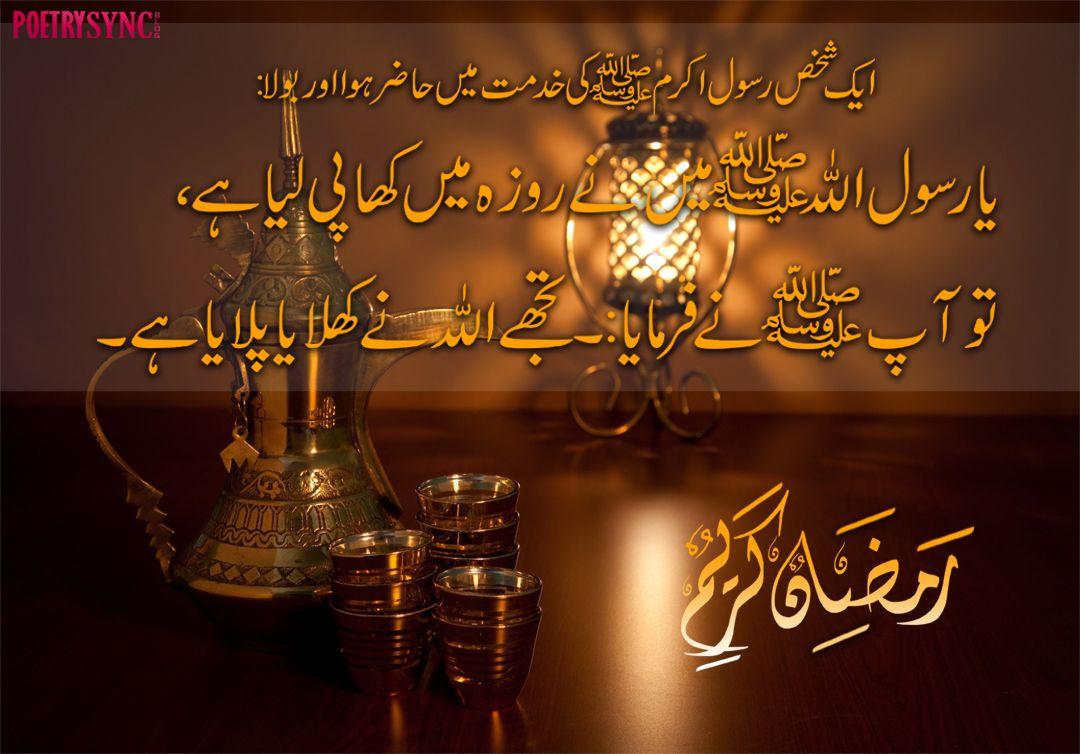 Simple Hadees English Ramadan - 8d1f602ac10e13f3dfa368ac7fcbddcf  Pictures_548349 .jpg