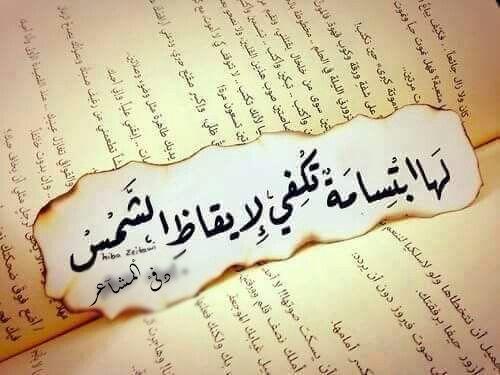 ل هـآ أب تسآمة Beautiful Arabic Words Words Quotes Some Words