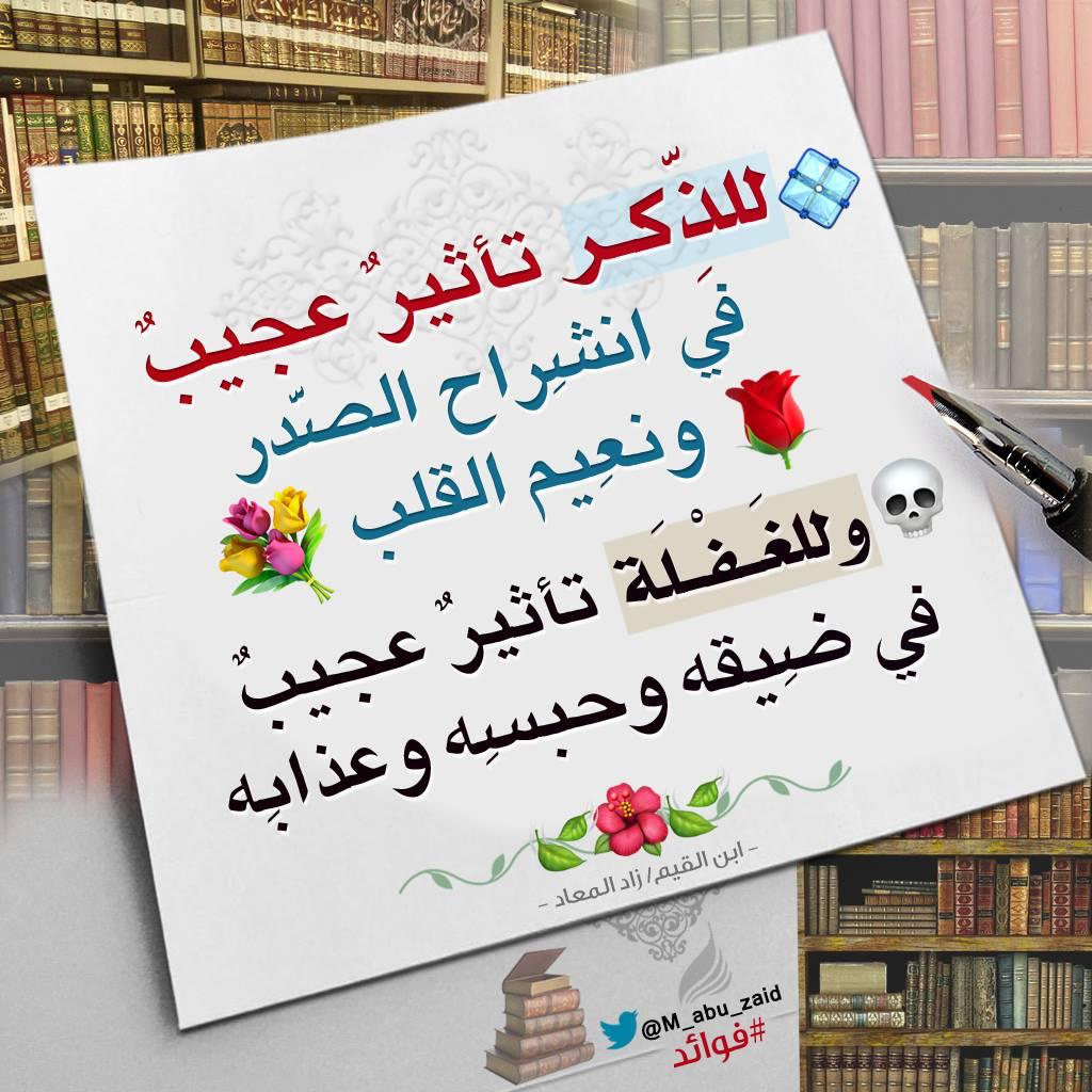 للذكر تأثير عجيب في انشراح الصدر قناة يوسف شومان السلفية Arabic Poetry Quotes Poetry