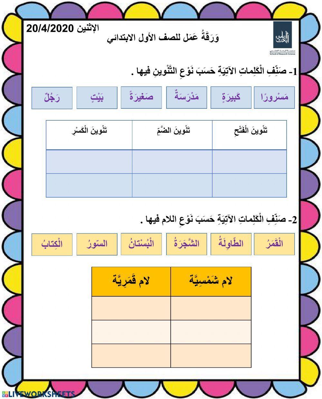 Pin By Nuha Al Sakaf On جديد Learn Arabic Online Learn Arabic Language Workbook