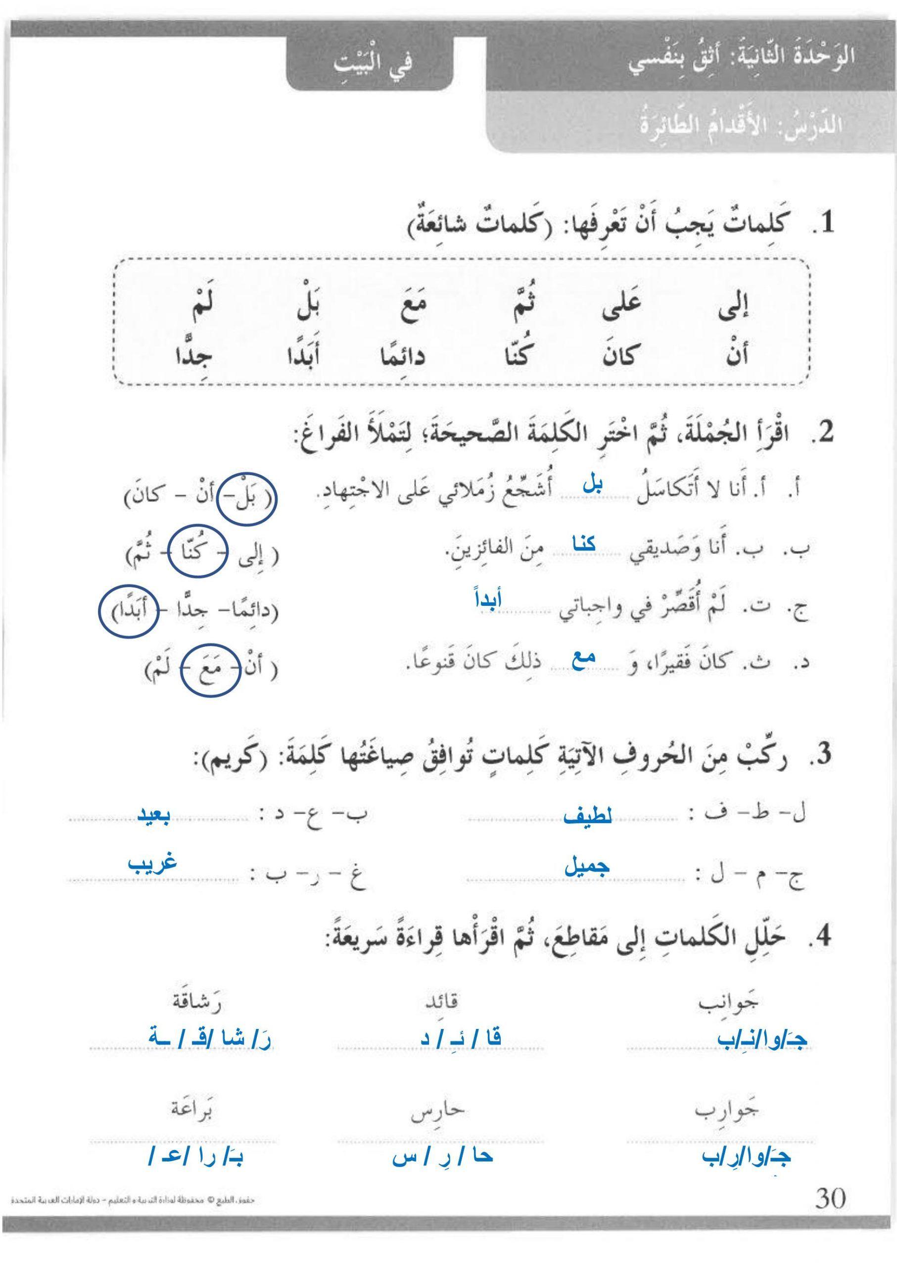 درس الاقدام الطائرة مع الاجابات للصف الثالث مادة اللغة العربية Math Blog Math Equations