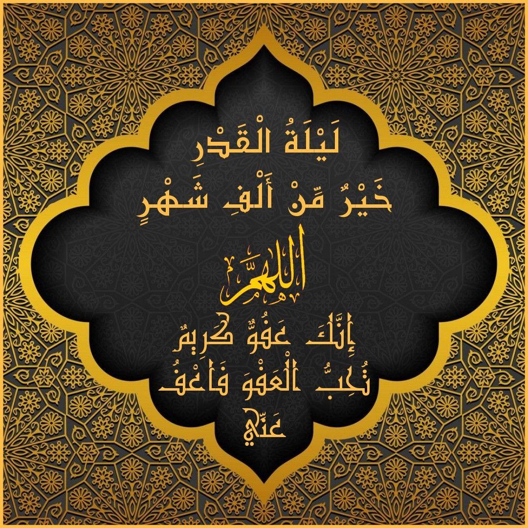 قرآن كريم آية سوره القدر ليلة القدر خير من ألف شهر Arabic Calligraphy Calligraphy Art